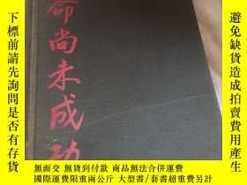 二手書博民逛書店the罕見unfinished revolution in china》中國未完成的革命 外文原版 毛邊本 47年