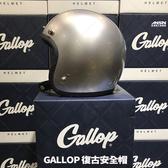 [安信騎士] GALLOP 素色 電鍍銀 美式 復古帽 偉士牌 檔車 GOGORO 半罩 安全帽