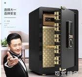 大一保險櫃家用小型指紋密碼保管箱45CM/60cm全鋼防盜隱藏入牆 雙十二全館免運