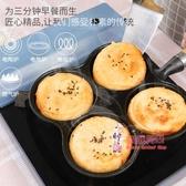 早餐煎鍋 加深煎蛋神器蛋餃機雞蛋漢堡鍋家用四孔平底不黏煎鍋早餐模具鑄鐵