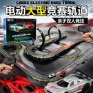 聖誕交換禮物-軌道賽車兒童玩具遙控比賽汽...