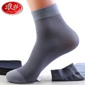 男性襪子 浪莎襪子男士絲襪春夏季超薄款中筒冰絲透氣短襪夏天防臭絲光男襪 瑪麗蘇