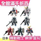 【第8彈全7種 共10盒】日本 Bandai 機動戰士 鋼彈 盒玩【小福部屋】