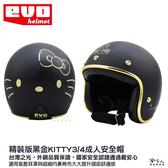 正版 HELLO KITTY 機車安全帽 卡通 安全帽 KITTY 3/4安全帽 半罩安全帽 全罩安全帽 哈家人