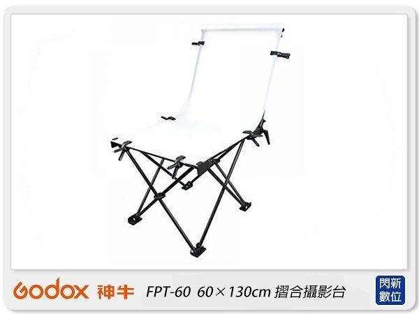 【免運費】GODOX 神牛FPT-60 PVC板 60×130cm 攜帶型快速摺合攝影台(FPT60,開年公司貨)