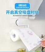 紙巾架廚房紙巾架廚房用紙架冰箱吸盤掛架捲紙架收納架免打孔