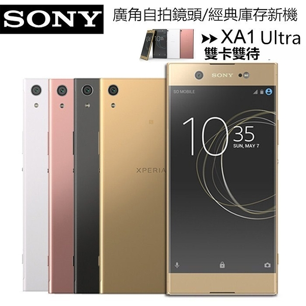 庫存全新機SONY XPERIA XA1 Ultra 4/64G雙卡 6吋熒幕 廣角自拍鏡頭手機 門市現貨 保固一年