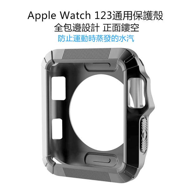 Apple Watch 1 Series 2 3 通用 手錶保護殼 全包邊 鏤空 彩色 矽膠套 保護套 運動 透氣 錶框 錶殼