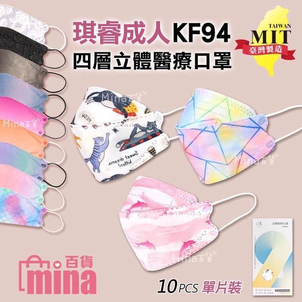 [7-11今日299免運] MIT台灣製造 琪睿立體醫用口罩10入 醫療成人韓式 KF94 4D 魚口 魚型【F0543】