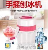 手搖刨冰機家用碎冰機小型打冰機沙冰機手動磨冰機冰沙 igo魔方數碼館