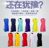 男童裝籃球衣 兒童籃球服套裝【可定制】 免運