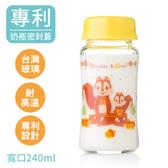 母乳儲存瓶 DL台灣專利 寬口玻璃奶瓶 母乳儲存瓶二合一 240ML 母乳儲存瓶 副食品【EA0068】