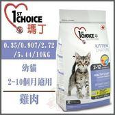 *WANG*瑪丁 第一優鮮貓糧《幼貓雞肉》貓飼料10kg