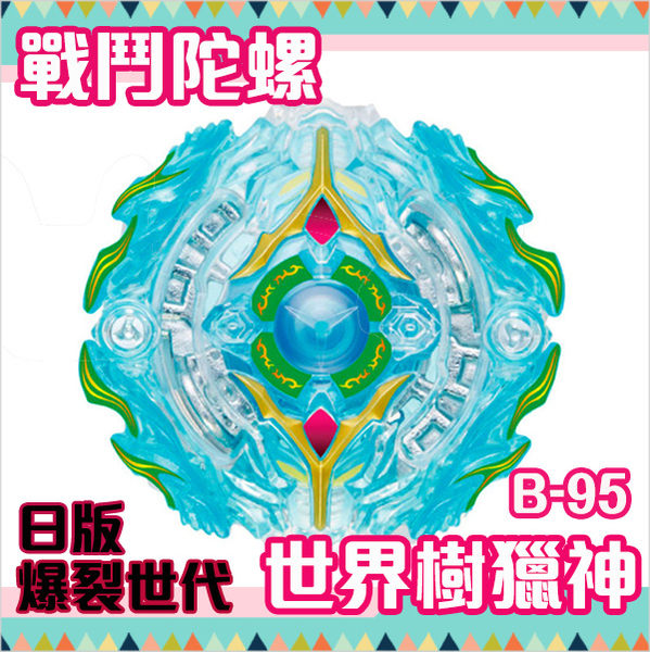 戰鬥陀螺 爆裂世代 BURST B-95 異色 世界樹獵神 狩獵神樹 日本正版 該該貝比日本精品 ☆