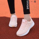 運動鞋女輕便減震透氣網健身房休閒跑鞋