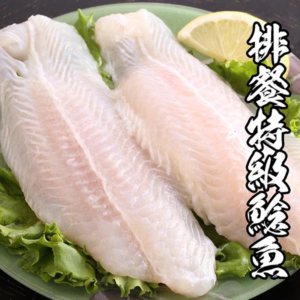 排餐特級鯰魚 *1包組(400g±10%/包)(2片/包)
