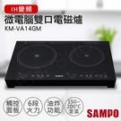 【聲寶SAMPO】微電腦雙口IH變頻電磁爐 KM-VA14GM