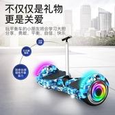 平衡車雙輪智慧電動車兒童8-12小孩代步車越野成年學生兩輪成人自平衡車 LX新品