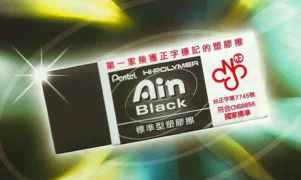 Pentel 飛龍 ZEAH06AT AIN黑色塑膠擦 / 個