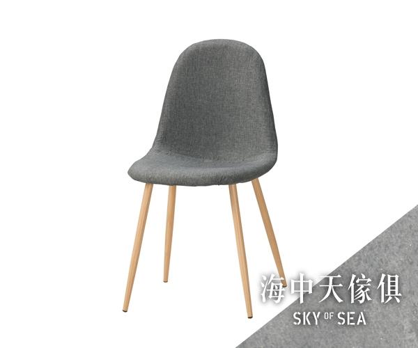 {{ 海中天休閒傢俱廣場 }} J-23 摩登時尚 餐椅系列 1063-13 佳爾餐椅(淺灰色布)(五金腳)