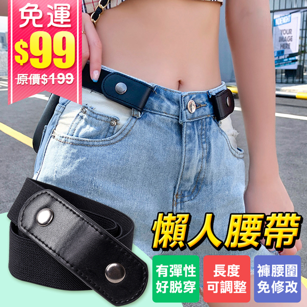 【$99免運】無皮帶頭彈力隱形皮帶 FG5113 懶人腰帶 脫褲無需解開 (黑色)