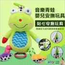 青蛙造型玩具玩偶-寶寶牙膠鈴鐺音樂拉鈴-JoyBaby