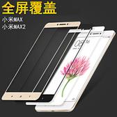 鋼化玻璃貼 小米max2 6.44吋 手機保護貼 絲印鋼化膜 保護貼 全屏 滿版 小米max2玻璃膜 玻璃貼 防護貼
