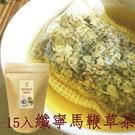 纖寧馬鞭草茶10gx15包入 荷葉茶 纖...