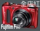 [ 全店紅 ] FUJIFILM F660 紅色 15倍光學變焦 1600萬像數