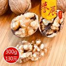 【譽展蜜餞】美國帶殼核桃/300g/130元