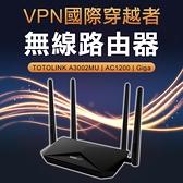 三年保固 VPN翻牆 TOTOLINK A3002MU 無線分享器 路由器 IP分享器 網路分享器