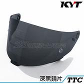 TT-COURSE TTC 專用 鏡片 深黑 耐磨強化 抗UV 配件 備用 KYT 安全帽 全罩 原廠配件 23番