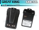 《飛翔無線》GREAT KING GKB-72L 鋰電池 1200mAh 含背夾〔適用 GK-F150 GK-F500〕