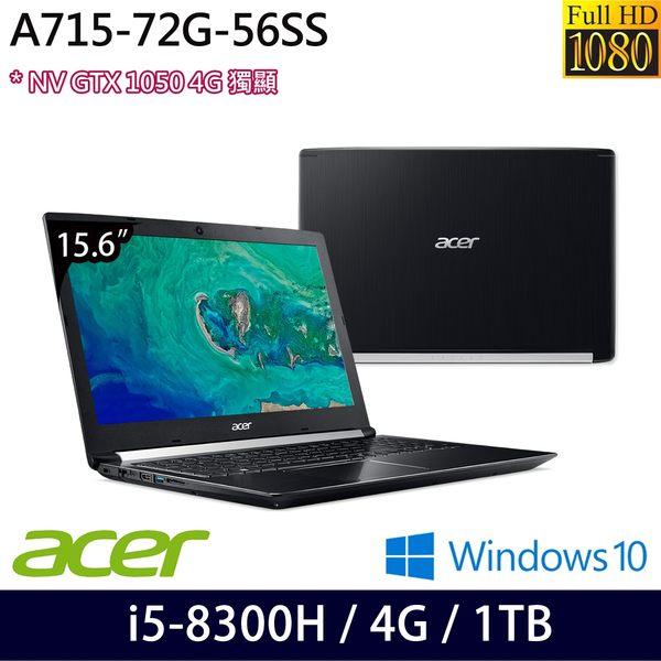 【Acer】 A715-72G-56SS 15.6吋i5-8300H四核GTX1050獨顯效能筆電