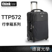 ▶雙11 83折 ThinkTank Airport Security V3.0 AS572 TTP572 航空攝影行李箱系列 正成公司貨 送抽獎券