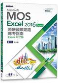 Microsoft MOS Excel 2016 Expert 原廠國際認證應考