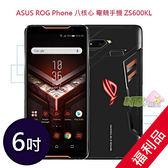 ◤福利品◢ ASUS ROG Phone 6吋 八核心 電競手機 ZS600KL (8G/128G)