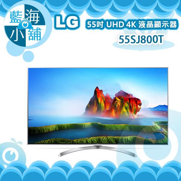 LG 樂金 55SJ800T 55吋 Nano Cell SUHD 4K 液晶顯示器 電視