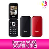 ★長輩機★ Benten奔騰 W188 3G折疊式手機
