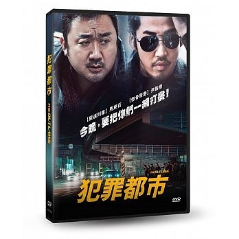 犯罪都市 DVD The Outlaws 免運 (購潮8)