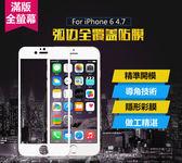 【愛瘋潮】iPhone 6 4 7 吋16G 64G 128G 滿版全螢幕防爆玻璃保護貼黑