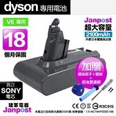 送前後置濾網 Janpost dyson v6系列 SV03 SV08 SV09 DC59 DC61 DC62 DC74 副廠鋰電池 保固18個月 2100mAh sony電芯