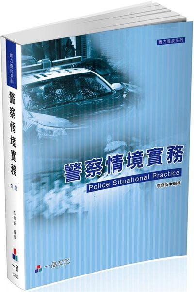 警察情境實務-(六版)實力養成系列(一品)
