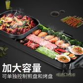 涮烤一體鍋韓式家用電燒烤爐電熱火鍋多功能電烤盤無煙不黏烤肉機igo「時尚彩虹屋」