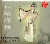重要傳統藝術南管戲曲--輕歌縵舞—林吳素霞DVD