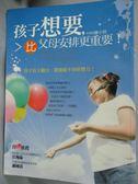 【書寶二手書T6/親子_YIJ】孩子想要,比父母安排更重要!_廖小羽