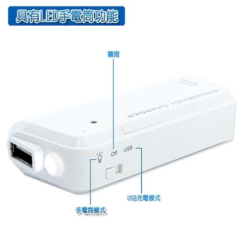 For Apple iPhone 6/6S 系列手機 外出型USB充電器 應急充電器(只需要3號電池兩顆)同時具備手電筒功能