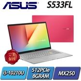 "S533FL-0118R10210U/魔力紅/I5-10210U/8G/512SSD+OPT Memory 32G/MX 250/15"""