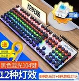 特惠鍵盤有線遊戲真機械鍵盤青軸黑軸紅軸朋克電腦筆記本USB吃雞電競LX
