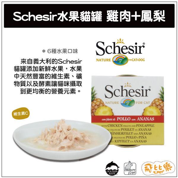 飛比樂♥「義大利Schesir」貓用水果副食罐 雞肉+鳳梨 75g ~鳳梨酵素&天然維生素C、增加鈣質吸收~